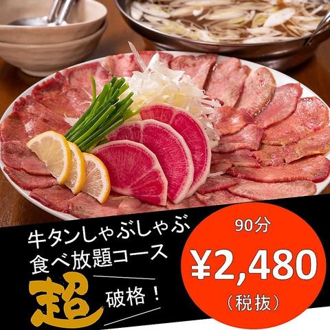 【食べ放題】牛タンしゃぶしゃぶ食べ放題90分2480円(税抜)