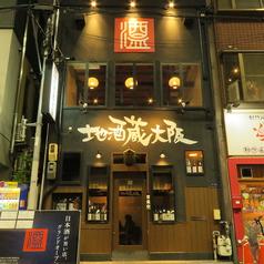 地酒蔵大阪 千日前店の特集写真