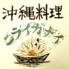 ニライカナイ 本家のロゴ