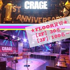 CRAGE クラゲ Clive Party 町田のおすすめ料理1
