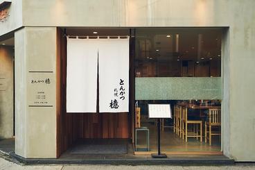 とんかつ 檍 あおき 札幌本店の雰囲気1