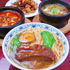 中華料理 満福園の写真