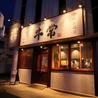 炭火焼肉 牛常 勝田店のおすすめポイント3