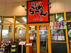 筑豊ラーメン 山小屋 メルクス新習志野店の詳細