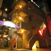 カラオケプラザ 第3シード館 倉敷駅のグルメ