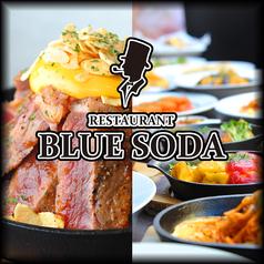 ブルーソーダ BLUE SODAの写真