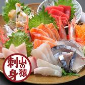 山の猿 小樽駅前店のおすすめ料理3