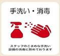 スタッフの手洗い・アルコール消毒をこまめに行っております。