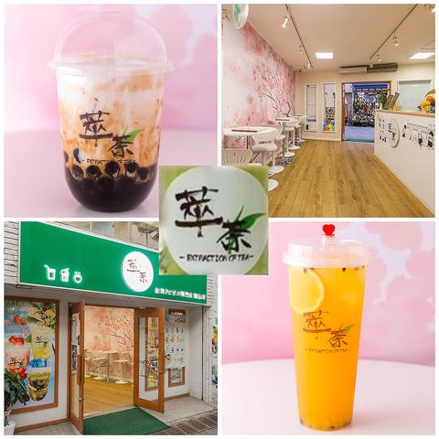 萃茶 駒込店