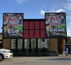喃風 垂水店の写真