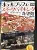 順順餃子房 秋葉原2号店のおすすめポイント3