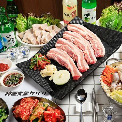 韓国食堂ケグリ