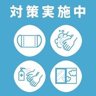 感染症対策を徹底し、お客様に安心してもらえるために