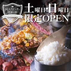 炭火ステーキ&究極の米 近江八幡店の写真