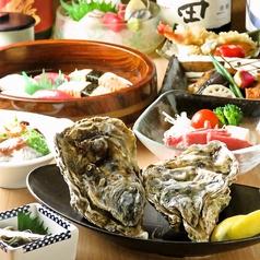 半農半漁 ひろしま藩のコース写真