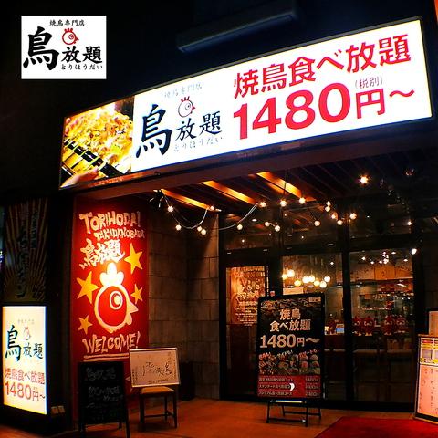 高田馬場に、焼き鳥食べ放題専門店【鳥放題】がNEWOPEN!バラエティ豊かな食べ放題!