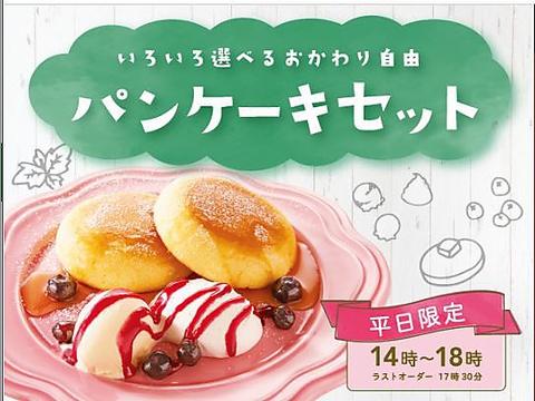 <平日限定>おかわり自由パンケーキセット 999円(税抜)