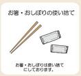 箸・おしぼりも使い捨てを使用。