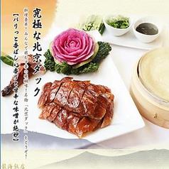 横浜中華街 彩り五色小籠包専門店 龍海飯店のコース写真