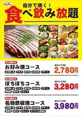 ぼちぼち 千葉中央店イメージ