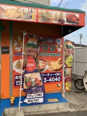 インドレストラン ゴダワリ 門田屋敷店の写真