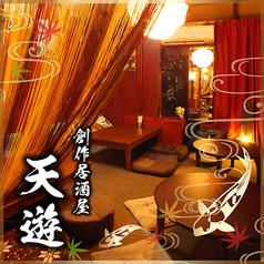 天遊 新宿の写真