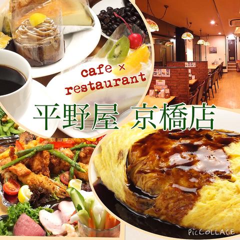 平野屋 京橋店
