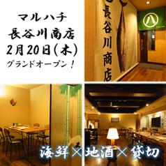 マルハチ 長谷川商店の写真