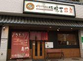 博多とりかわ大臣 住吉串房 本店の雰囲気3
