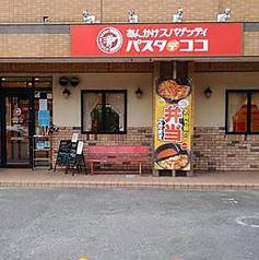 パスタデココ 東海富貴ノ台店の写真