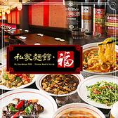 私家麺館・福 横浜駅のグルメ