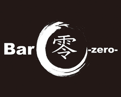 Bar 零 zeroの写真