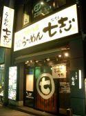 七志 道玄坂店の雰囲気3