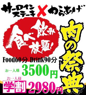 肉カフェ 本山セブン MOTOYAMA7のおすすめ料理1