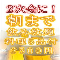 ばりうま屋 立川駅前店のコース写真