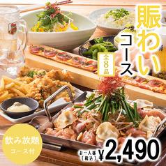 甘太郎 本八幡店のおすすめ料理1