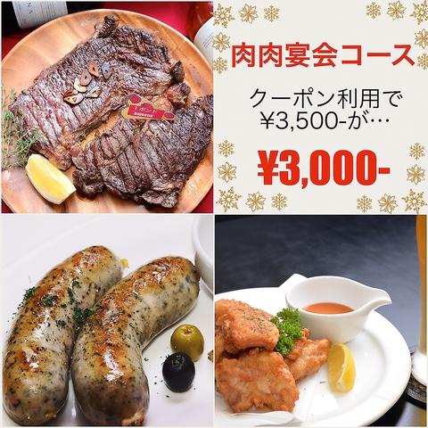 歓送迎会・女子会に◎肉肉宴会コース★平日ゆったり3h[飲放]付コース3500円(8品)→3000円