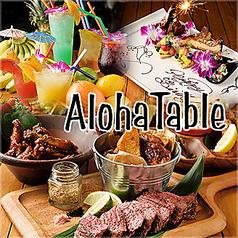 マノア アロハテーブル MANOA AlohaTableのコース写真