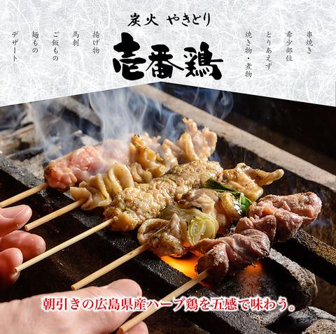 """""""炭火焼き鳥 壱番鶏 神辺店"""""""