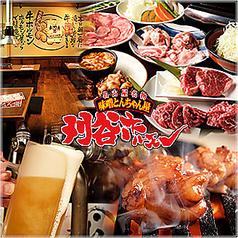 名古屋名物味噌とんちゃん屋 刈谷ホルモンの写真