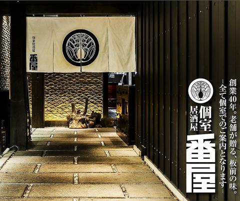 新宿駅より徒歩7分 2名様~最大80名様まで【全室扉付き個室】でご用意致します