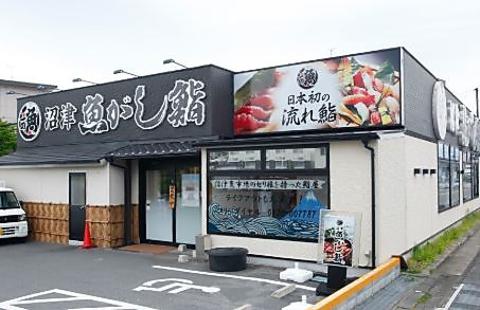 """""""沼津魚がし鮨 流れ鮨 下土狩店"""""""