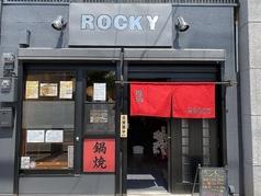 鍋焼 ROCKYの写真