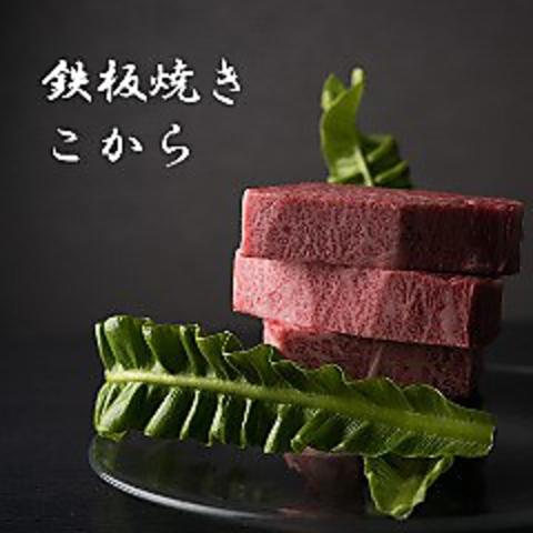 Teppanyaki Kokara image