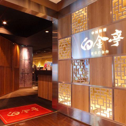 渋谷駅から徒歩3分、西武渋谷店8階の好立地です。便利な立地ですのでデートや会社帰り、ショッピングの途中にも最適です。個室のご用意もございますので大切な方のご接待やプライベートシーンにも、ゆったりとお食事をお愉しみいただけます。