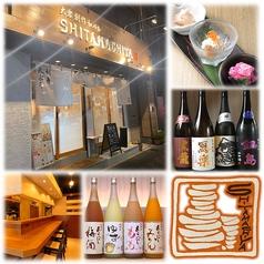 大衆創作和バル SHITAMACHIYA シタマチヤの写真