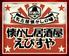 えびすや 伊賀上野店のロゴ