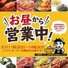 牛角 福知山店のおすすめポイント3