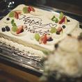 結婚式二次会の実績も豊富★ケーキの手配ももちろんOK!