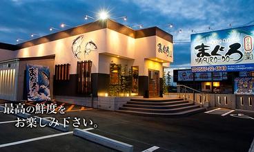 まぐろ堂 津島本店の雰囲気1